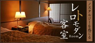 修善寺温泉 湯の宿 花小道 レトロモダン客室