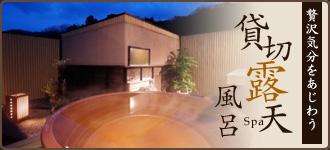 修善寺温泉 湯の宿 花小道 貸切風呂